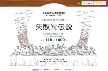 失敗伝説 ~慶應義塾大学・SFC 未来創造塾寄付募集企画~