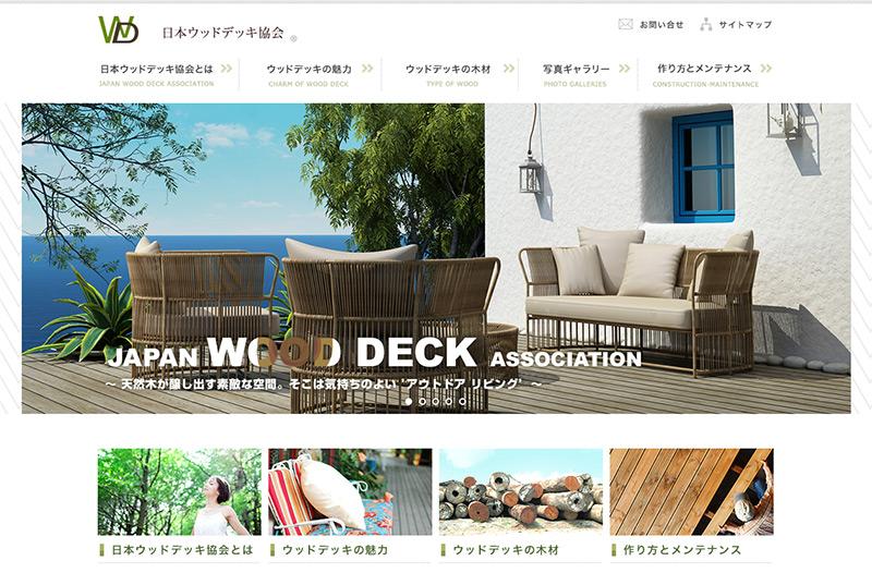 日本ウッドデッキ協会