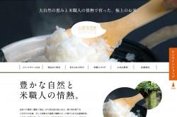 山里清流米のジャパンファーム