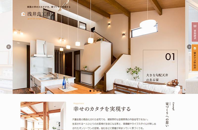 浅井良工務店