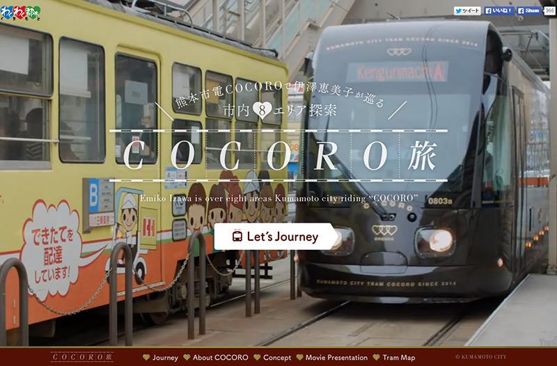 COCORO旅