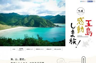 五島感動しま旅!