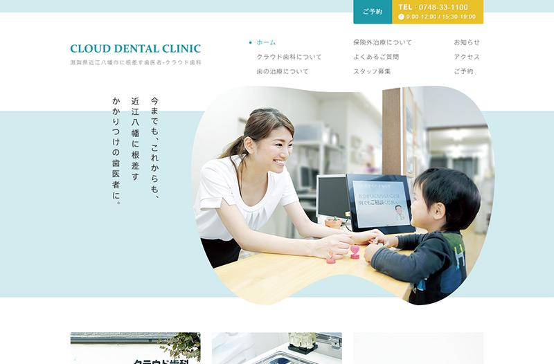 クラウド歯科 CLOUD DENTAL CLINIC
