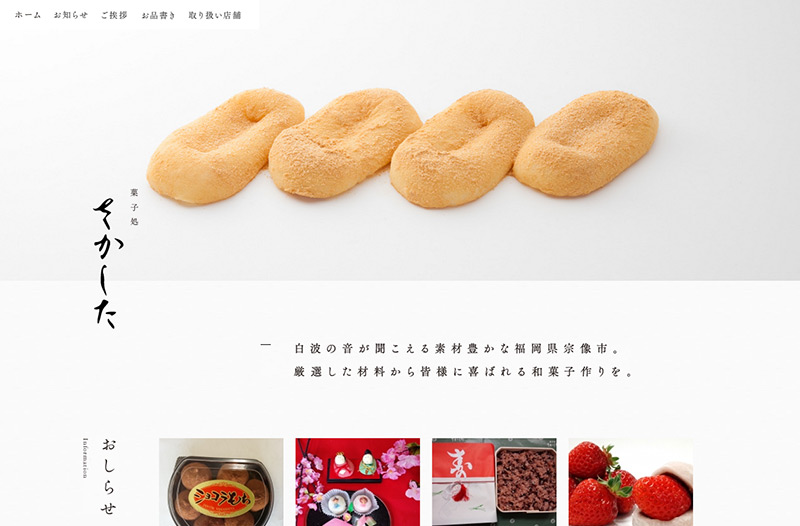 福岡県宗像市の菓子処 さかした製菓