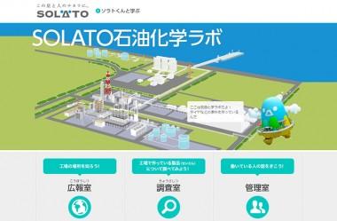 ソラトくんと学ぶSOLATO石油化学ラボ
