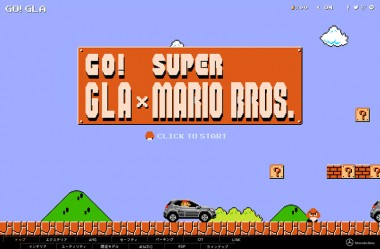 GLA×マリオ スペシャルサイト