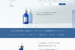 タカミ 化粧品公式通販