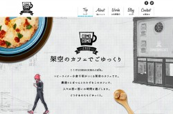 comocomo.cafe 〜架空のカフェでごゆっくり〜
