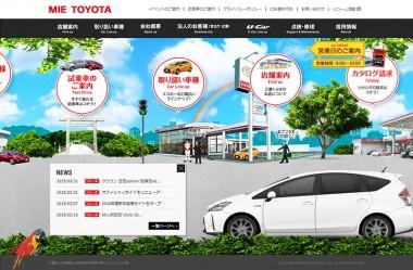 三重トヨタ自動車株式会社