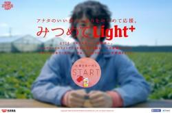 みつめてLight+ – カップヌードル