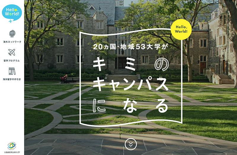 「Hello,World!」20ヵ国・地域53大学がキミのキャンパスになる