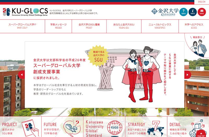金沢大学スーパーグローバル大学創成支援事業