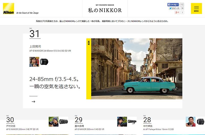 私のNIKKOR | ニコンイメージング