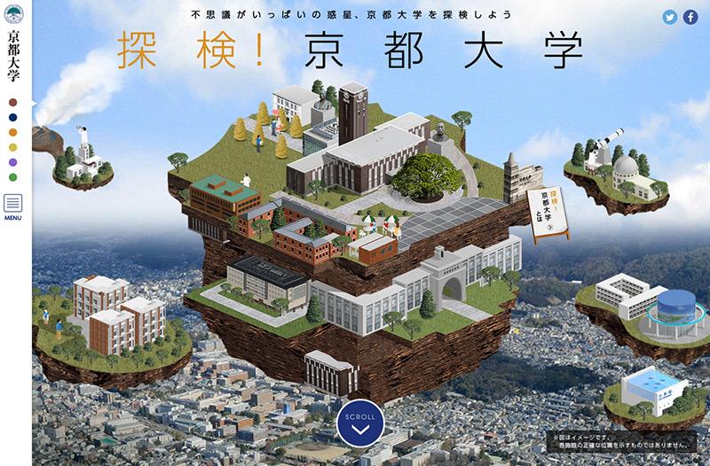 探険!京都大学