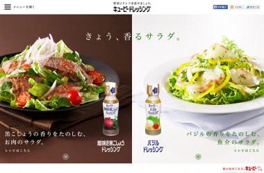 キユーピー ドレッシング「きょう、香るサラダ。」