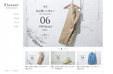 Eleanor Fashion Journal