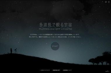 多波長で観る宇宙|国立天文台(NAOJ)