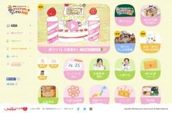 夢のクリスマスケーキコンテスト2015