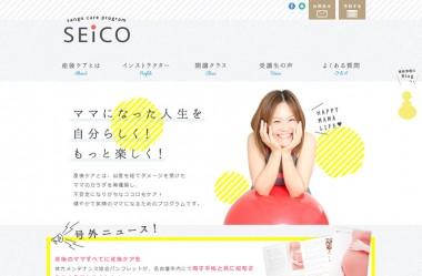 SEiCO産後ケアプログラム