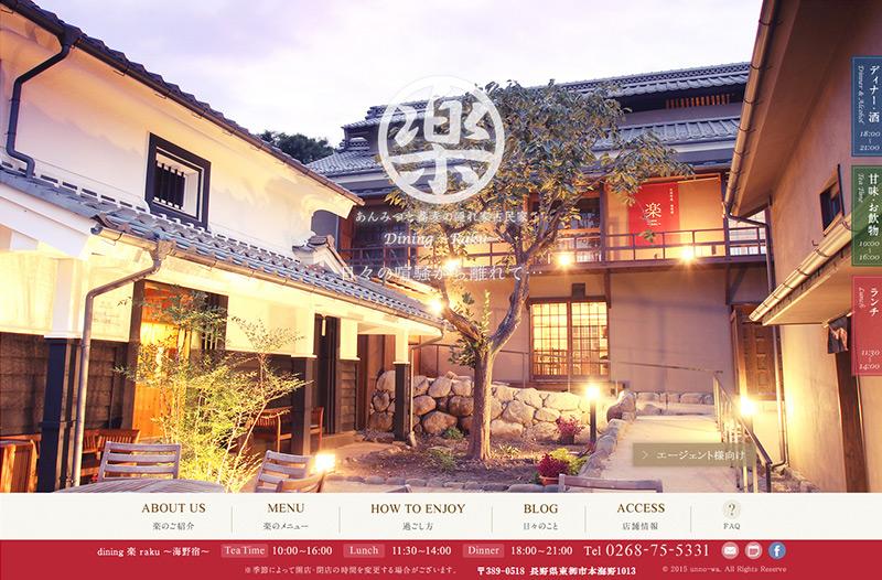 Dining 楽 海野宿