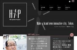 HIP(ヒップ)