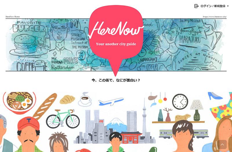 HereNow(ヒアナウ)