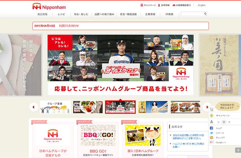 日本ハム株式会社