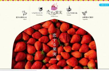 恋する果実「ほさか農園」