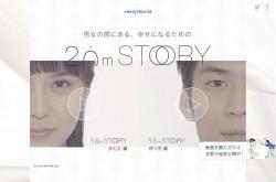 男女の間にある、幸せになるための「22m STORY」