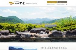 越後湯沢温泉の旅館「御湯宿 中屋」