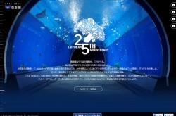 海遊館25周年|世界最大級の水族館 海遊館