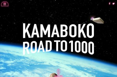 KAMABOKO ROAD TO 1000  900周年、祝っている場合じゃない。