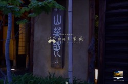 赤湯温泉 旅館「櫻湯 山茱萸」〜さくらゆ さんしゅゆ〜