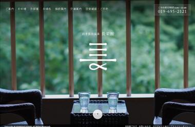 岩手県鴬宿温泉 長栄館