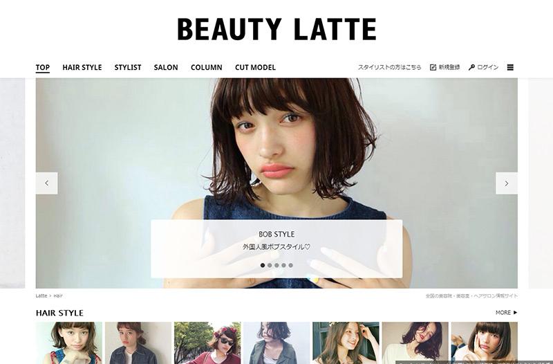 Beauty Latte(ビューティーラテ)