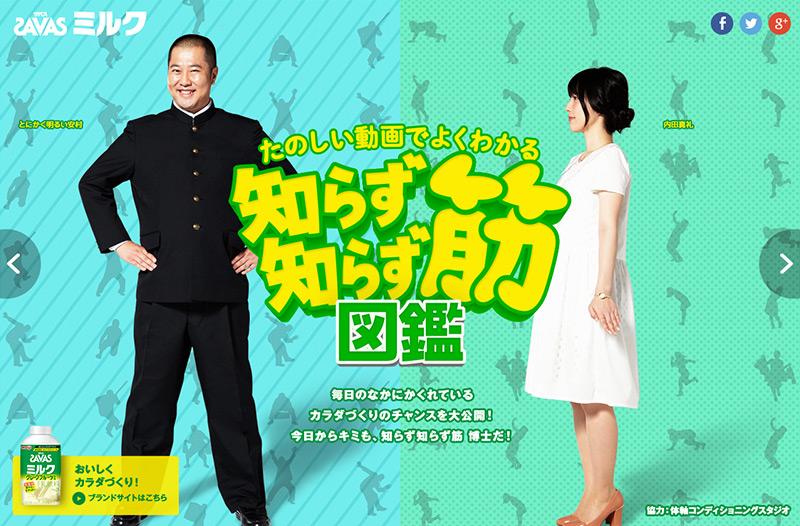 ザバスミルク「知らず知らず筋図鑑」