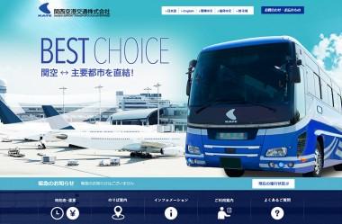 関西空港交通株式会社(KATE)
