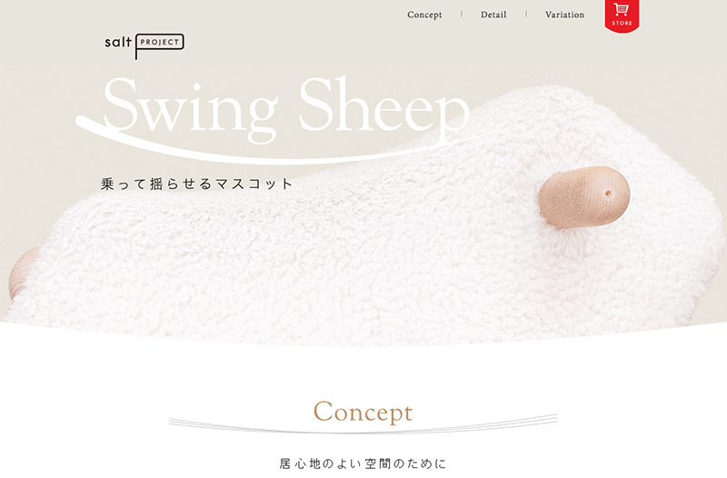 Swing Sheep