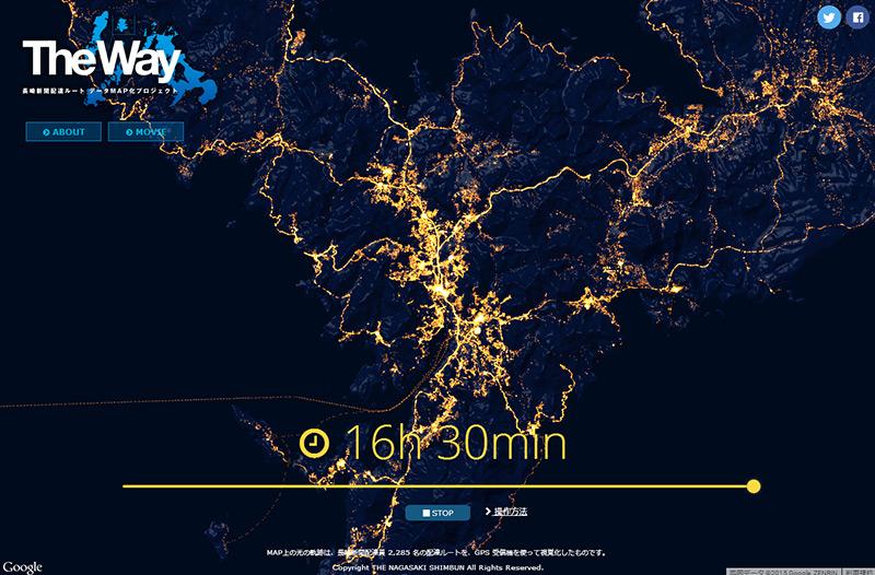 The Way|長崎新聞配達ルート データMAP化プロジェクト