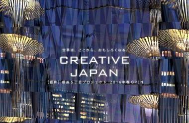 CREATIVE JAPAN 世界は、ここから、おもしろくなる。