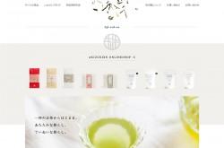 お茶の秋月園オンラインショップ