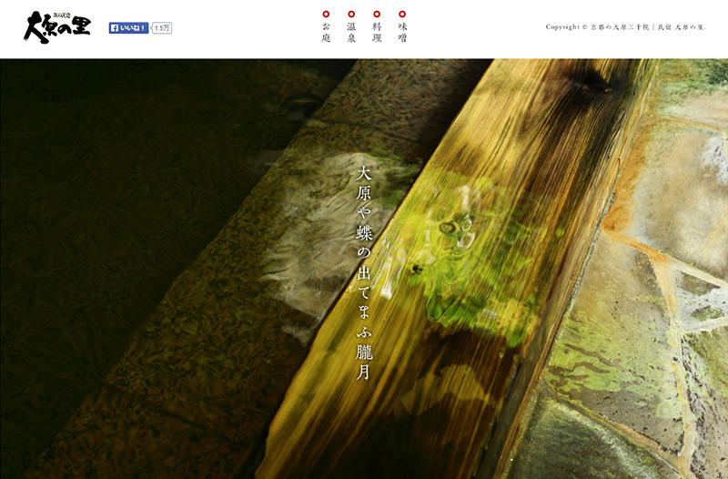 京都の大原温泉の湯元・京の民宿『大原の里』