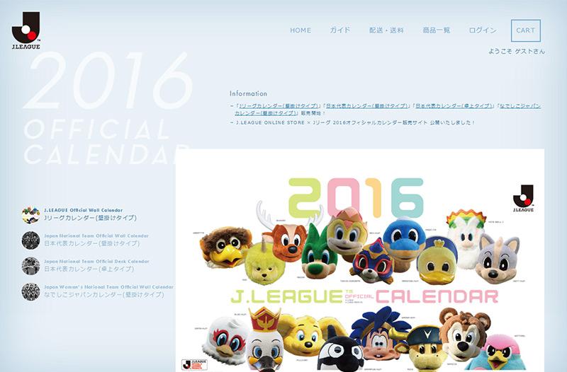J.LEAGUE ONLINE STORE × Jリーグ