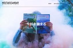 MOUTAKUSANDA!!! magazine [モウタクサンダ!!! マガジン]