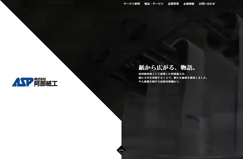 株式会社 阿部紙工