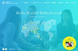 大阪経済法科大学 国際学部Special Site