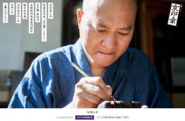 京都府印章業協同組合