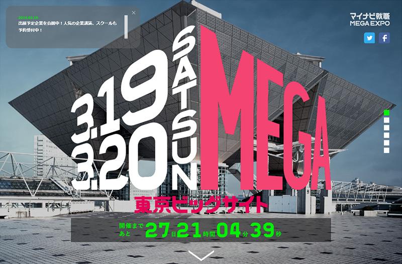 マイナビ就職 MEGA EXPO