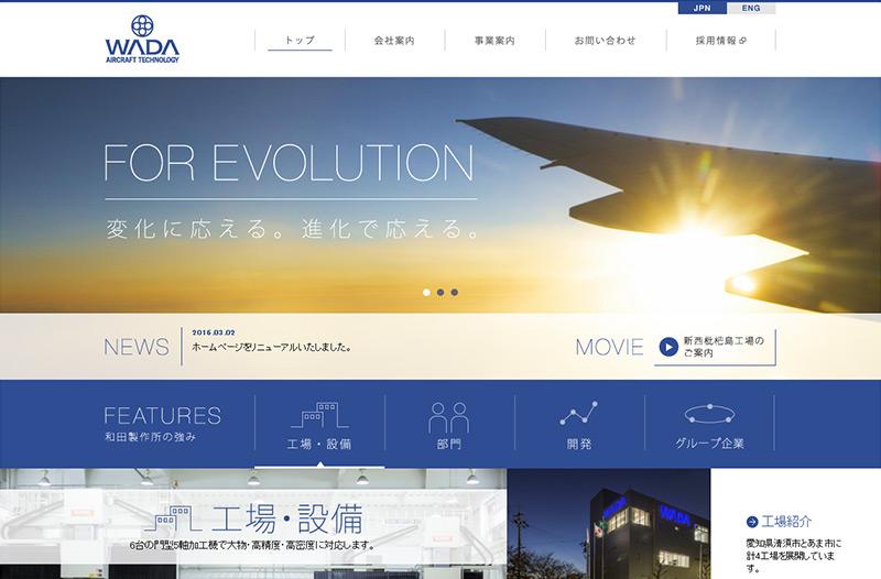WADA AIRCRAFT TECHNOLOGY 和田製作所