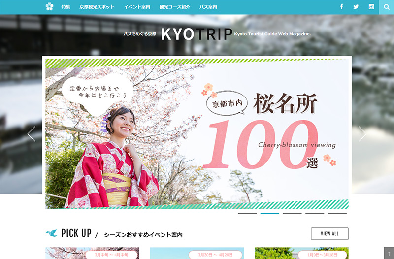 KYOTRIP 京都観光おすすめスポット情報